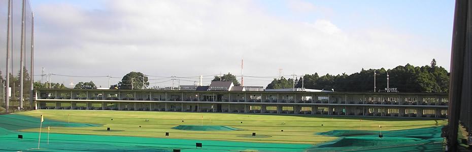 ゴルフ レンジ 藤ヶ谷